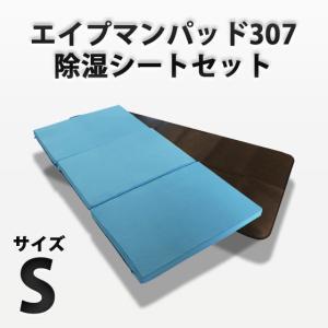 エイプマンパッド307(シングル)と除湿シートのセット futon-king