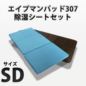 エイプマンパッド307(セミダブル)と除湿シートのセット futon-king