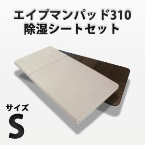 エイプマンパッド310(シングル)と除湿シートのセット futon-king