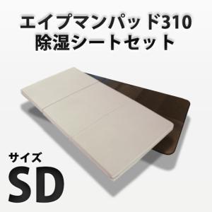 エイプマンパッド310(セミダブル)と除湿シートのセット futon-king