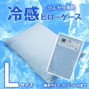 冷感ピローケース/ストライプブルー(50×70cm)|futon-king