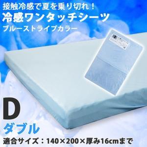 冷感ワンタッチシーツ(ダブル)ストライプブルー|futon-king