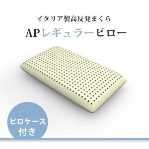 高反発まくら APレギュラーピロー futon-king