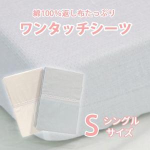 ワンタッチシーツ(シングル)ホワイトカラー|futon-king