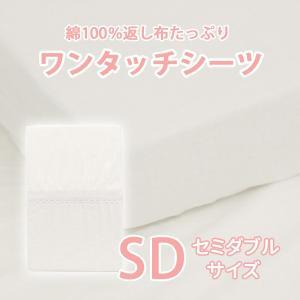 ワンタッチシーツ(セミダブル)ホワイトカラー|futon-king