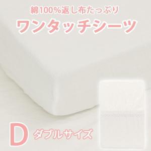 ワンタッチシーツ(ダブル)ホワイトカラー|futon-king