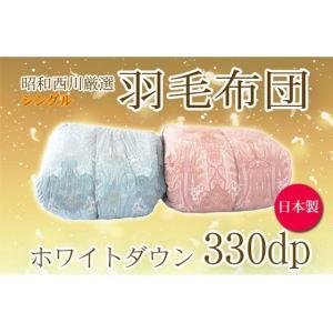 【日本製】昭和西川 羽毛布団 ホワイトダウン85%(シングルサイズ)|futon-king