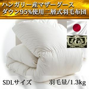 マザーグース (SDL) 羽毛布団 二層式 セミダブル ハンガリー産 ホワイトマザーグース95% プレミアムゴールド 440dp  羽毛掛け布団 羽毛ふとん 日本製|futon-king