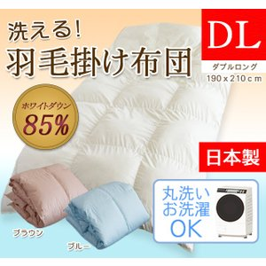 【売り切り商品】日本製・軽くて洗える羽毛ふとん 1.6kg(ダブルサイズ)|futon-king