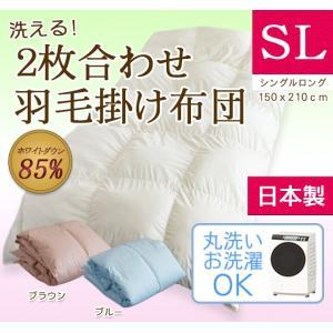 【売り切り商品】2枚合わせ羽毛ふとん 日本製・軽くて洗える (シングルサイズ)|futon-king