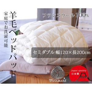 洗える日本製ウールベッドパッド(セミダブルサイズ) futon-king