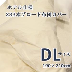 ホテル仕様233本ブロード掛け布団カバー (DLサイズ) 190×210cm オフホワイト|futon-king