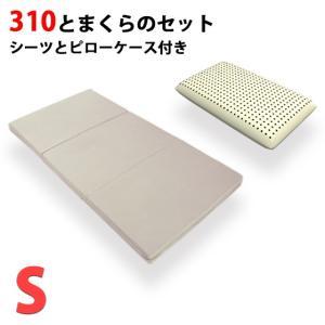 30%OFF!エイプマンパッド310(シングル)とAPピローセット(フライスシーツ、フライスピローケース付き) futon-king