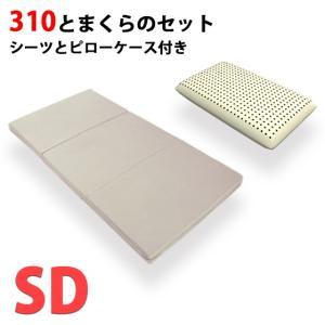 30%OFF!エイプマンパッド310(セミダブル)とAPピローセット(フライスシーツ、フライスピローケース付き) futon-king