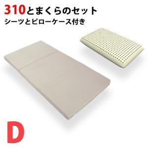30%OFF!エイプマンパッド310(ダブル)とAPピローセット(フライスシーツ、フライスピローケース付き) futon-king