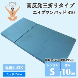 高反発マットレス 90日返品保証なしモデル エイプマンパッドH3(シングル)ミッドブルー|futon-king