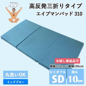 (90日返品保証あり)高反発マットレス エイプマンパッドH3(セミダブル)ミッドブルー|futon-king