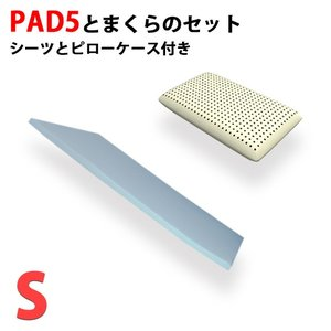 30%OFF!エイプマンパッドPAD5(シングル)とAPピローセット(フライスシーツ、フライスピローケース付き) futon-king