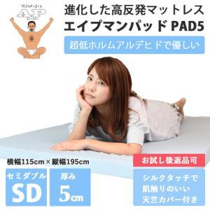(90日返品保証あり)高反発マットレス エイプマンパッドPAD5(セミダブル)ライトグレー|futon-king