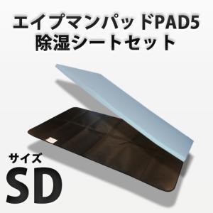 エイプマンパッドPAD5(セミダブル)と除湿シートのセット futon-king