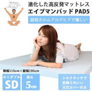 高反発マットレス エイプマンパッドPAD5(セミダブル)ライトグレー|futon-king