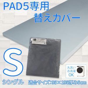 PAD5専用純正替えカバー (Sサイズ)ライトグレー|futon-king