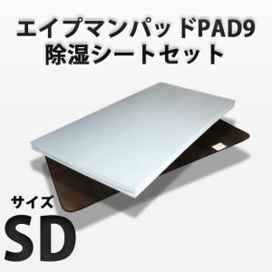 エイプマンパッドPAD9(セミダブル)と除湿シートのセット futon-king