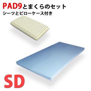 30%OFF!エイプマンパッドPAD9(セミダブル)とAPピローセット(フライスシーツ、フライスピローケース付き) futon-king