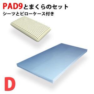 30%OFF!エイプマンパッドPAD9(ダブル)とAPピローセット(フライスシーツ、フライスピローケース付き) futon-king