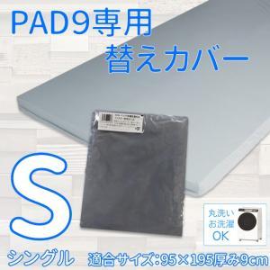 PAD9専用純正替えカバー (Sサイズ)ライトグレー futon-king