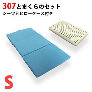 30%OFF!エイプマンパッド307(シングル)とAPピローセット(フライスシーツ、フライスピローケース付き) futon-king