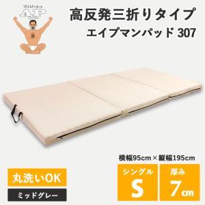 高反発マットレス 90日返品保証なしモデル エイプマンパッド307(シングル)ミッドグレー|futon-king