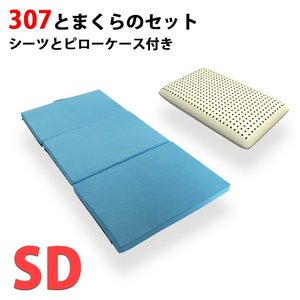 30%OFF!エイプマンパッド307(セミダブル)とAPピローセット(フライスシーツ、フライスピローケース付き) futon-king