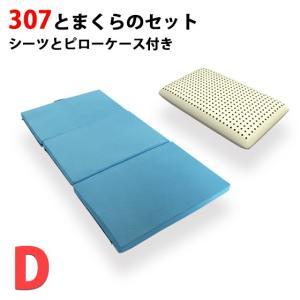 30%OFF!エイプマンパッド307(ダブル)とAPピローセット(フライスシーツ、フライスピローケース付き) futon-king