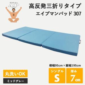 高反発マットレス 90日返品保証なしモデル エイプマンパッド307(シングル)ミッドブルー|futon-king