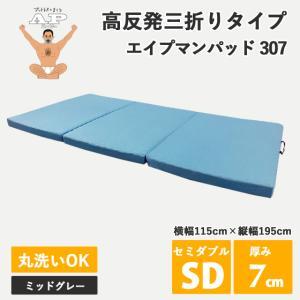 【20%OFFクリアランス】高反発マットレス エイプマンパッド307(セミダブル)ミッドブルー|futon-king