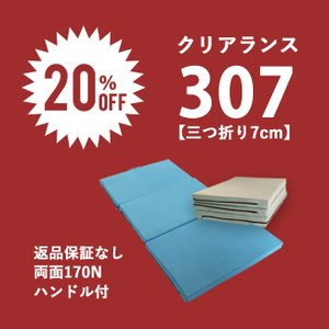 【20%OFFクリアランス】高反発マットレス エイプマンパッド307(セミダブル)ミッドブルー futon-king