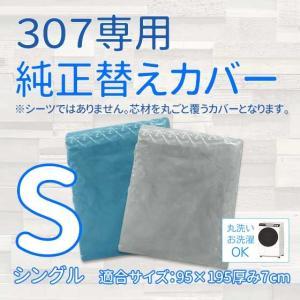 307専用純正替えカバー (Sサイズ) futon-king