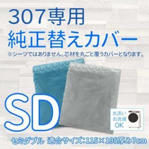 307専用純正替えカバー (SDサイズ) futon-king