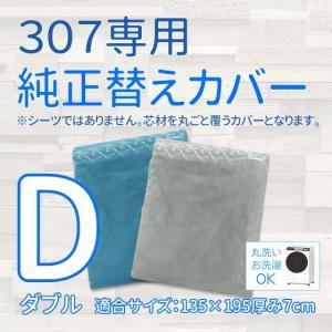 307専用純正替えカバー (Dサイズ) futon-king
