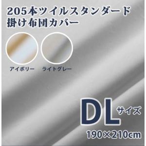 205本ツイル掛け布団カバー (DLサイズ:190×210cm)|futon-king
