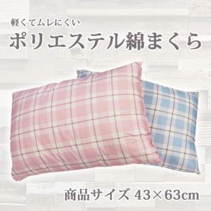 ポリエステル綿まくら(43×63cm)|futon-king