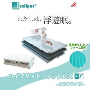 洗える高反発マットレス セルプールハイブリットマットレス(ダブルサイズ) futon-king