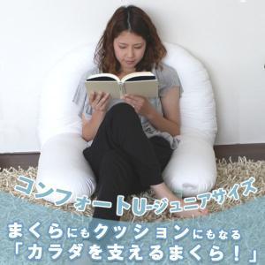 洗濯機で洗えるまくら フォスフレイクス コンフォートU(ショートサイズ:80×110cm)丸ごと洗える|futon-king