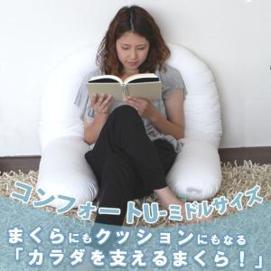 洗濯機で洗えるまくら フォスフレイクス コンフォートU(ミドルサイズ:85×135cm)丸ごと洗える|futon-king