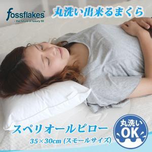 洗濯機で洗えるまくら フォスフレイクス スペリオールピロー(スモール35×50cm)丸ごと洗える|futon-king