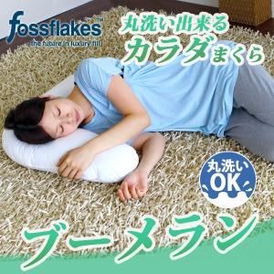 洗濯機で洗えるまくら フォスフレイクス ブーメラン(サイズ:46×76cm) 丸ごと洗える|futon-king