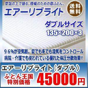 エアーリブライト、トラス4層構造(ダブルサイズ)|futon-kingdom