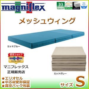 マニフレックス メッシュウィング シングルサイズ 高反発 magniflex|futon-kingdom