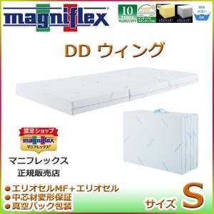 マニフレックス magniflex  DDウイング シングルサイズ|futon-kingdom